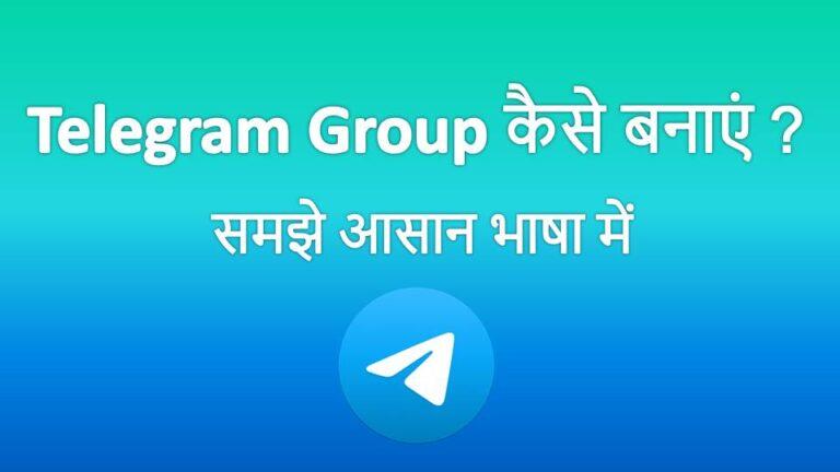 telegram-group-kaise-banaye