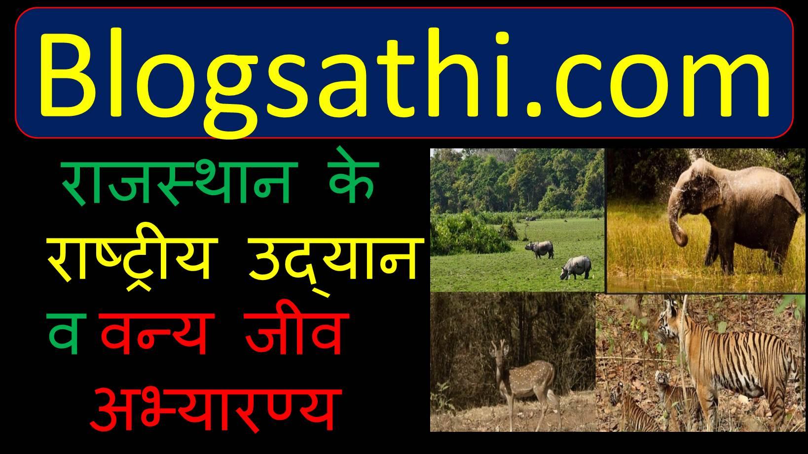 राजस्थान-के-राष्ट्रीय-उद्यान-व-वन्य-जीव-अभ्यारण्य