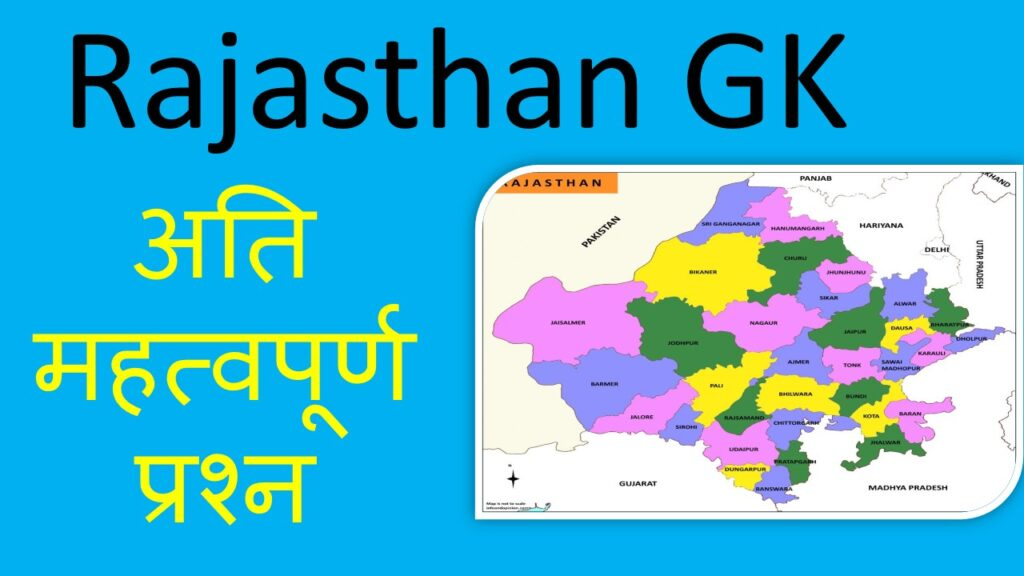 rajasthan-gk-important-question